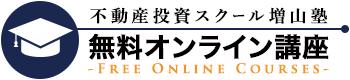 増山塾|無料オンライン講座